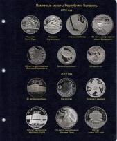 Альбом для памятных монет Республики Беларусь. Том II / страница 1 фото
