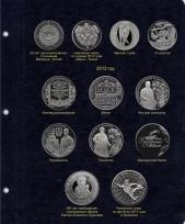 Альбом для памятных монет Республики Беларусь. Том II / страница 2 фото