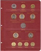 Альбом-каталог для юбилейных и памятных монет России: том III (с 2019 г.) / страница 3 фото