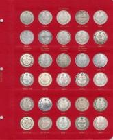 Альбом для монет периода правления императора Александра II (1855-1881 гг.) том II / страница 4 фото