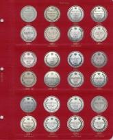 Альбом для монет периода правления императора Александра II (1855-1881 гг.) том II / страница 5 фото