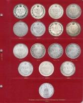 Альбом для монет периода правления императора Александра II (1855-1881 гг.) том II / страница 7 фото