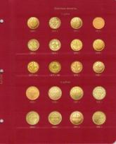 Альбом для монет периода правления императора Александра II (1855-1881 гг.) том II / страница 8 фото