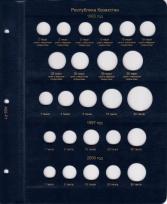 Альбом для монет регулярного чекана Республики Казахстан / страница 1 фото
