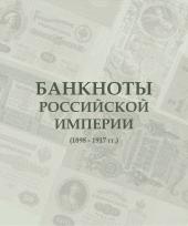 Альбом для банкнот Российской Империи с 1898 по 1917 гг. / страница 1 фото