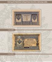 Альбом для банкнот Российской Империи с 1898 по 1917 гг. / страница 3 фото