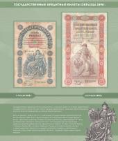 Альбом для банкнот Российской Империи с 1898 по 1917 гг. / страница 4 фото