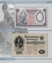 Альбом для банкнот Российской Империи с 1898 по 1917 гг. / страница 5 фото