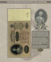 Альбом для банкнот Российской Империи с 1898 по 1917 гг. / страница 6 фото