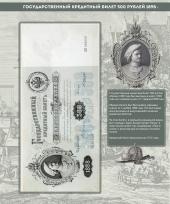 Альбом для банкнот Российской Империи с 1898 по 1917 гг. / страница 7 фото