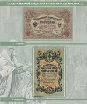 Альбом для банкнот Российской Империи с 1898 по 1917 гг. / страница 8 фото