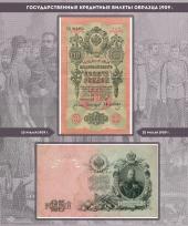 Альбом для банкнот Российской Империи с 1898 по 1917 гг. / страница 9 фото