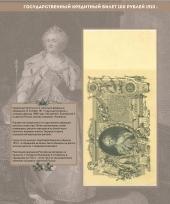 Альбом для банкнот Российской Империи с 1898 по 1917 гг. / страница 10 фото