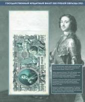 Альбом для банкнот Российской Империи с 1898 по 1917 гг. / страница 11 фото