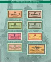 Альбом для банкнот Российской Империи с 1898 по 1917 гг. / страница 13 фото
