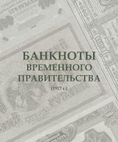 Альбом для банкнот Российской Империи с 1898 по 1917 гг. / страница 14 фото