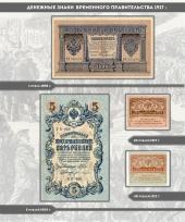 Альбом для банкнот Российской Империи с 1898 по 1917 гг. / страница 16 фото