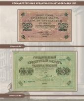 Альбом для банкнот Российской Империи с 1898 по 1917 гг. / страница 17 фото