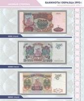 Альбом для банкнот Российской Федерации / страница 6 фото
