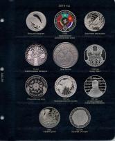 Комплект листов для памятных монет Республики Беларусь 2018-2019 гг. / страница 2 фото