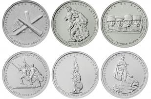 Набор монет 5 рублей 2014 год 70 лет Победы в ВОВ (18 монет), UNC / страница 1 фото