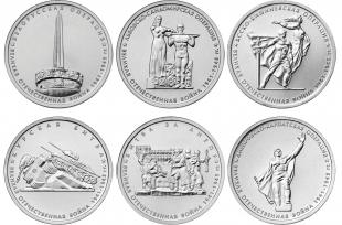Набор монет 5 рублей 2014 год 70 лет Победы в ВОВ (18 монет), UNC / страница 5 фото