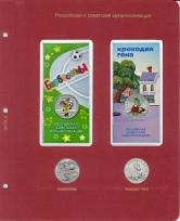 Альбом для юбилейных и памятных монет России в блистерах / страница 8 фото