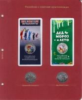 Альбом-каталог для юбилейных и памятных монет России: том III (с 2019 г.) / страница 1 фото