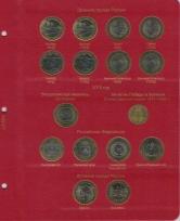 Комплект альбомов для юбилейных и памятных монет России с 1992 г. (I и II том) / страница 10 фото