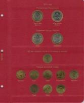 Комплект альбомов для юбилейных и памятных монет России с 1992 г. (I и II том) / страница 11 фото