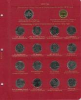 Комплект альбомов для юбилейных и памятных монет России с 1992 г. (I и II том) / страница 12 фото