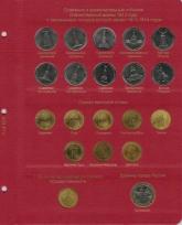 Комплект альбомов для юбилейных и памятных монет России с 1992 г. (I и II том) / страница 13 фото