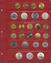 Альбом для юбилейных и памятных монет России (без монетных дворов) / страница 7 фото