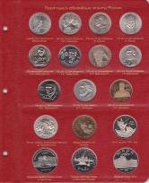 Комплект альбомов для юбилейных и памятных монет России с 1992 г. (I и II том) / страница 2 фото
