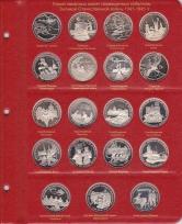 Комплект альбомов для юбилейных и памятных монет России с 1992 г. (I и II том) / страница 3 фото