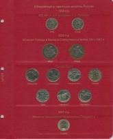 Комплект альбомов для юбилейных и памятных монет России с 1992 г. (I и II том) / страница 4 фото