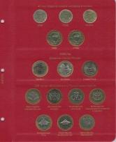 Комплект альбомов для юбилейных и памятных монет России с 1992 г. (I и II том) / страница 5 фото