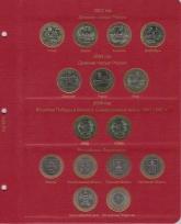 Комплект альбомов для юбилейных и памятных монет России с 1992 г. (I и II том) / страница 6 фото