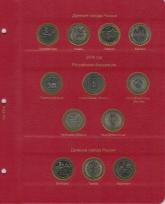 Комплект альбомов для юбилейных и памятных монет России с 1992 г. (I и II том) / страница 7 фото