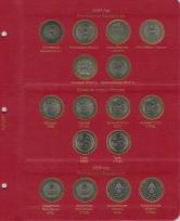 Комплект альбомов для юбилейных и памятных монет России с 1992 г. (I и II том) / страница 8 фото