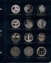 Альбом для памятных монет Республики Беларусь. Том II / страница 5 фото