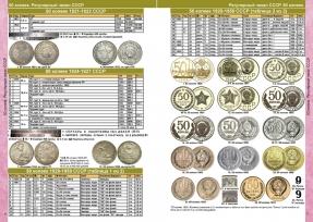 Каталог монет СССР и России 1918-2021 годов c ценами (выпуск №13) / страница 3 фото