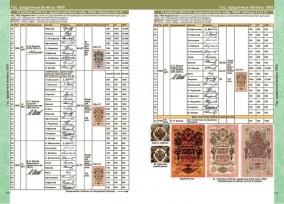 Каталог банкнот России 1769-2021 годов с ценами (выпуск №2) / страница 1 фото
