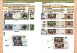 Каталог банкнот России 1769-2021 годов с ценами (выпуск №2) / страница 3 фото