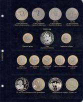 Альбом для юбилейных и памятных монет Республики Казахстан / страница 11 фото