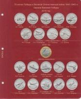 Альбом-каталог для юбилейных и памятных монет России: том III (с 2019 г.) / страница 2 фото