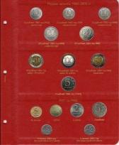 Лист для редких монет России 1992-2003 гг. / страница 1 фото