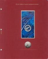 Альбом-каталог для юбилейных и памятных монет России: том III (с 2019 г.) / страница 5 фото