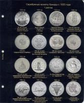 Набор листов для монет Канады 1 доллар серебро / страница 1 фото