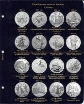 Набор листов для монет Канады 1 доллар серебро / страница 3 фото